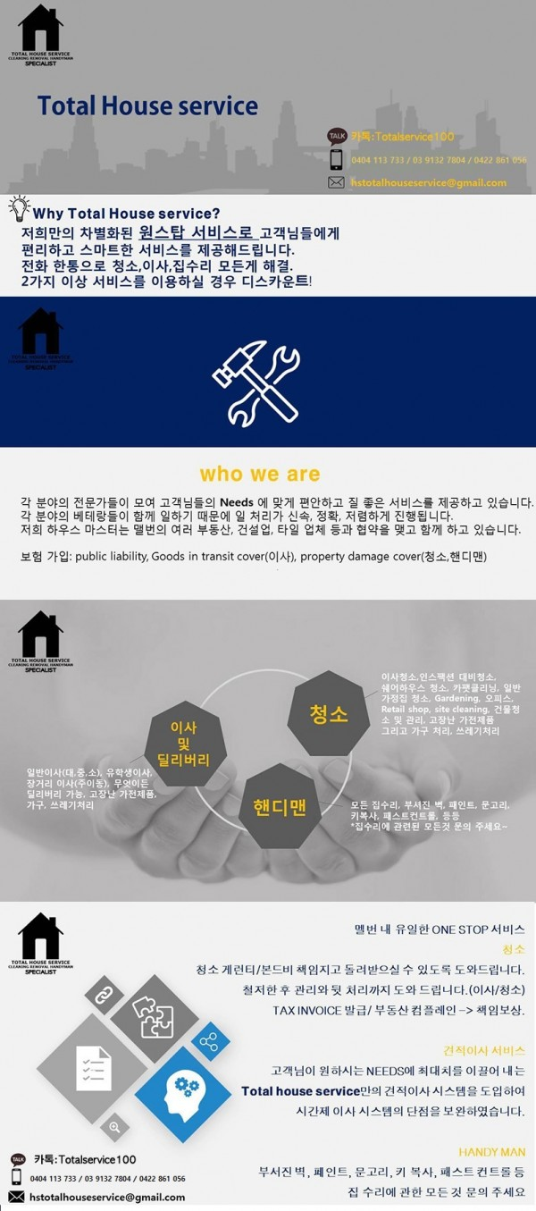 Total house service_20180729.jpg