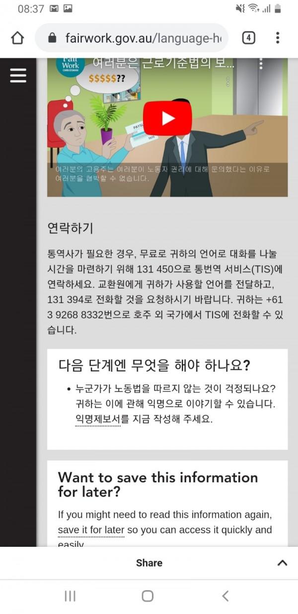 Screenshot_20200618-083703_Chrome.jpg