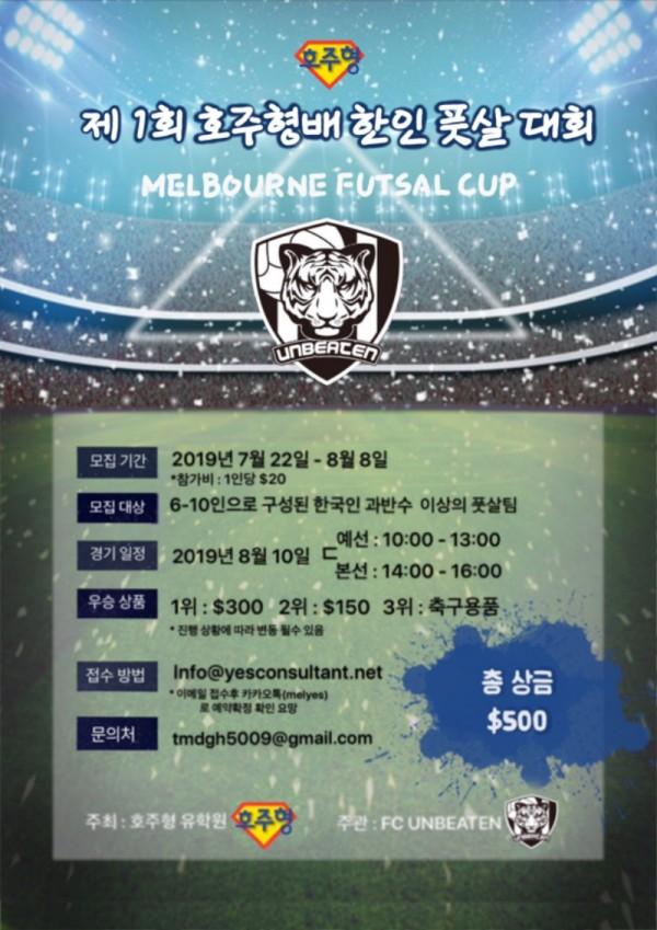 호주형 풋살 대회 디테일 포스터.jpg